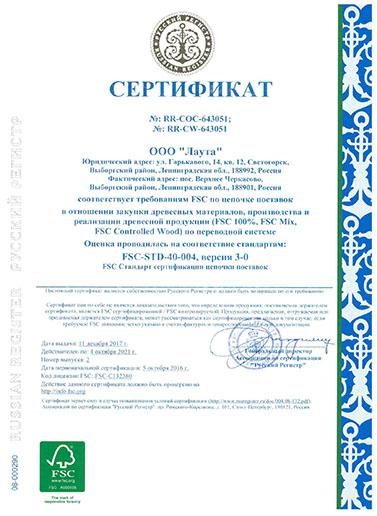 Мы сертифицированы FSC (FSC-C132380)